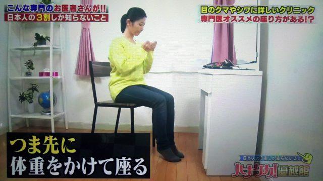 【ハナタカ優越館】クマ・シワの改善法|専門医が教えるシワを防ぐ椅子の座り方