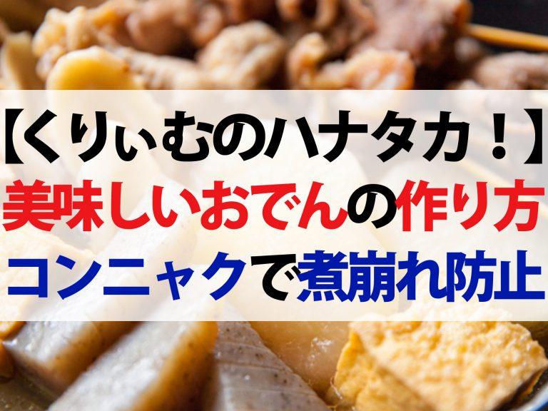 【ハナタカ優越館】美味しいおでんの作り方|銀座の高級専門店が教える
