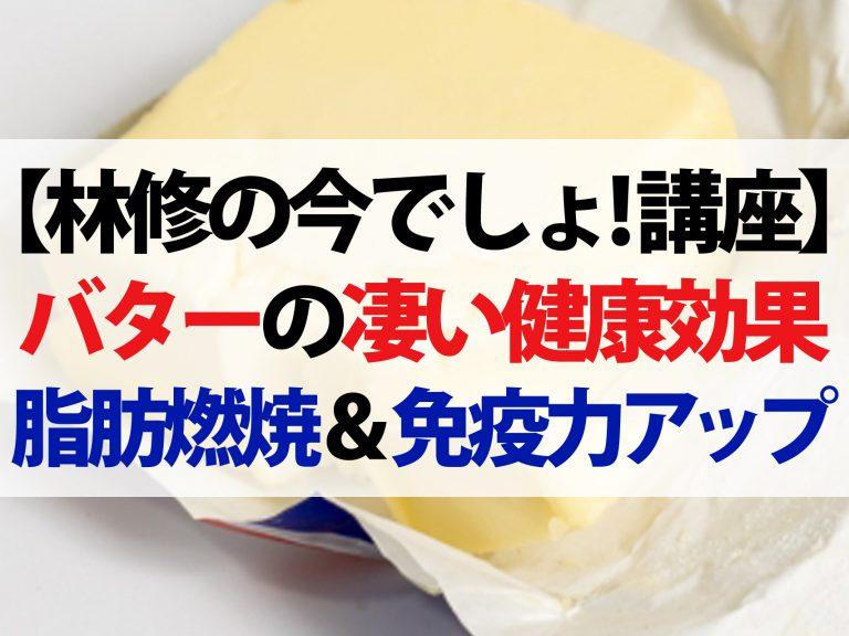 【林修の今でしょ!講座】バターのスゴい健康効果!脂肪の燃焼促進や免疫力アップ
