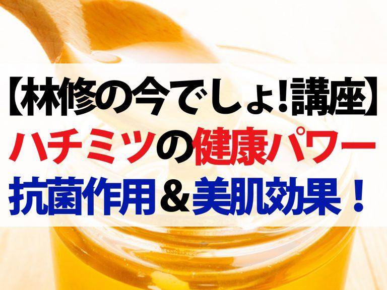 【林修の今でしょ!講座】ハチミツのスゴい健康効果!マヌカハニーでウイルス撃退