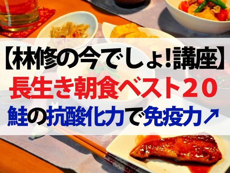 【林修の今でしょ!講座】秋の長生き朝食ベスト20!免疫力アップの最強食材は?