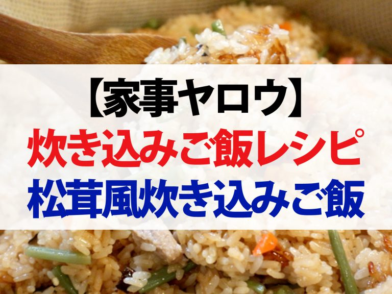【家事ヤロウ】超簡単炊き込みご飯レシピ5選!サバ缶でうなぎ風炊き込みご飯