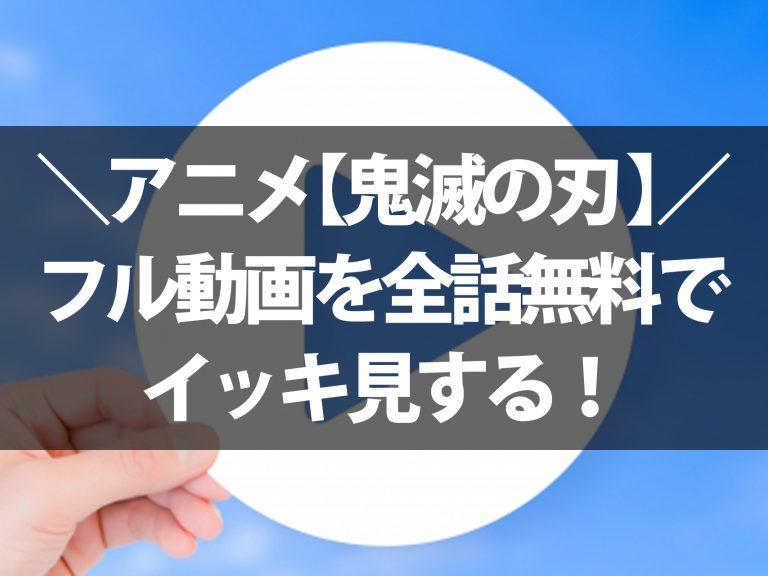 アニメ「鬼滅の刃」1期の動画を全話無料でフル視聴できる見逃し配信サイトは?