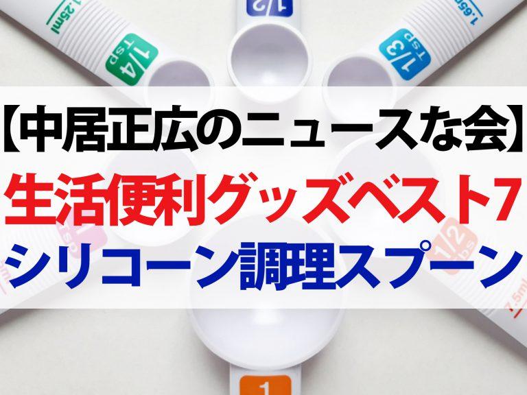 【中居正広のニュースな会】生活便利グッズベスト7!キスマイ宮田が厳選しました
