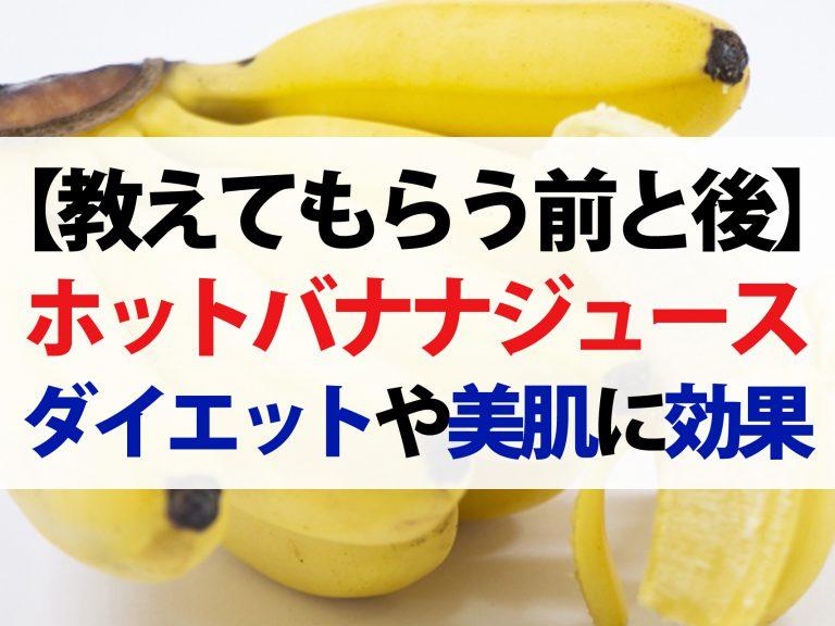 【教えてもらう前と後】ホットバナナジュースでダイエット!美肌効果や免疫力UP