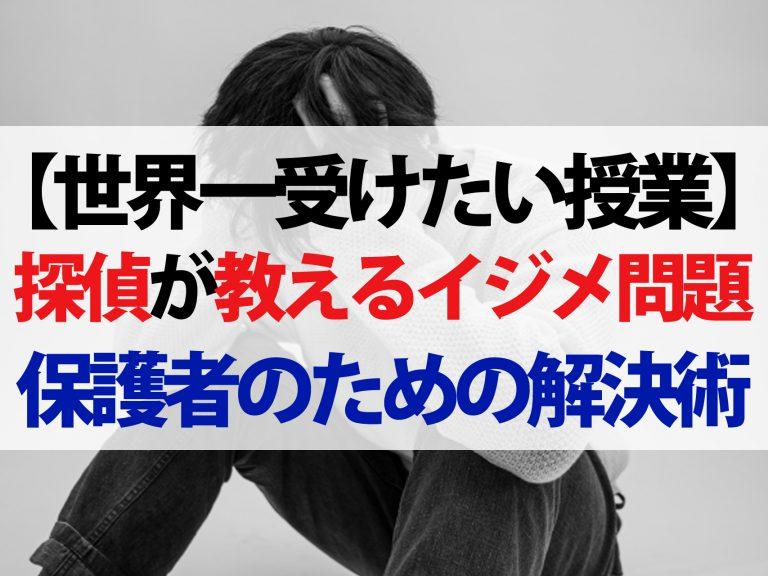 【世界一受けたい授業】いじめ探偵が教えるいじめ解決術|被害者がとるべき対策とは