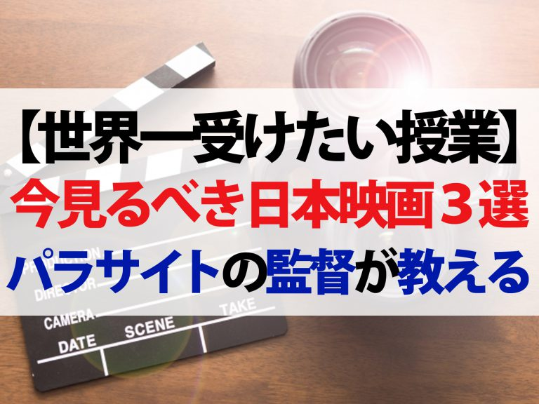 【世界一受けたい授業】今見るべき日本映画ベスト3|パラサイトのホン・ジュノ監督が教える