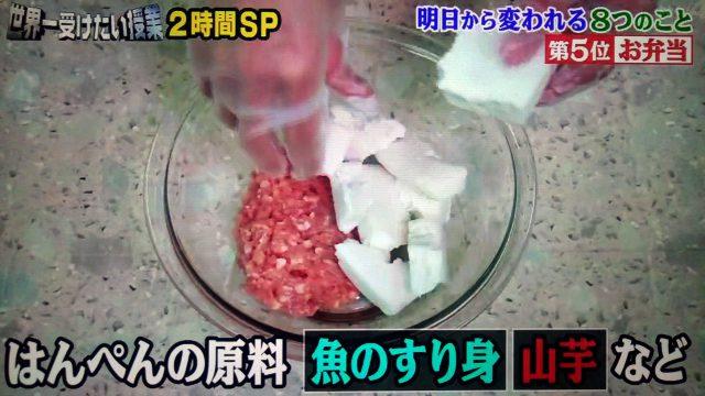 【世界一受けたい授業】冷めても美味しいお弁当の作り方|ご飯&つくねが硬くならない