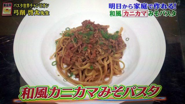 【世界一受けたい授業】和風カニカマみそパスタのレシピ|パスタ世界チャンピオンが教える