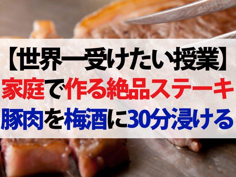 【世界一受けたい授業】肉の名店シェフが教える絶品ステーキレシピ|家庭でプロの味