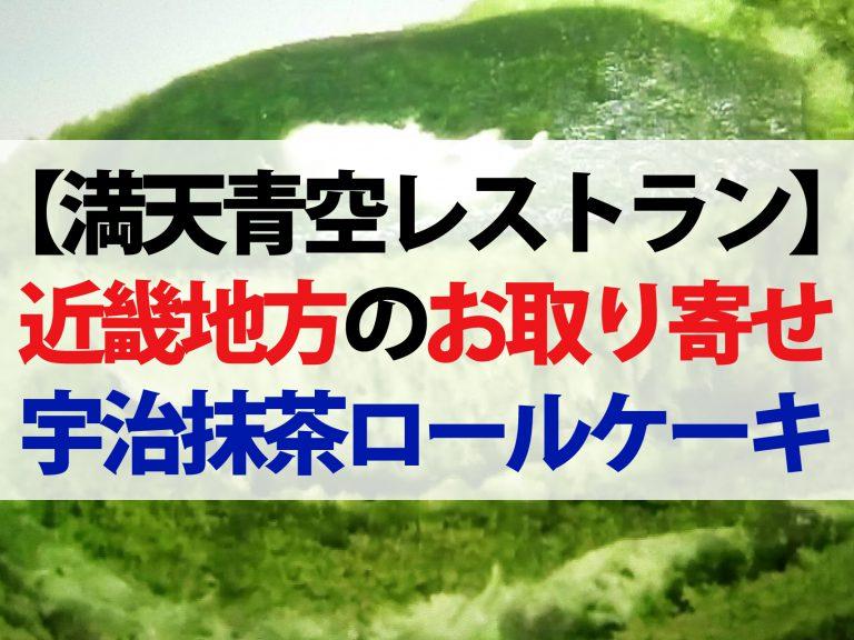 【満天青空レストラン】近畿地方お取り寄せグルメまとめ|宇治抹茶ロールケーキ