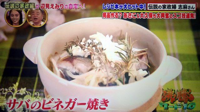 【沸騰ワード10】志麻さんのレシピ第18弾(2020年4月10日) ロシア風ポテトサラダ