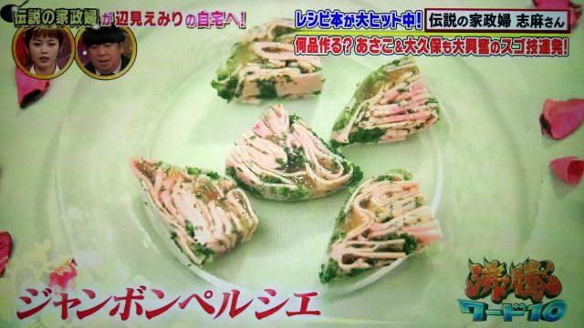 【沸騰ワード10】志麻さんのレシピ第18弾(2020年4月10日)|ロシア風ポテトサラダ