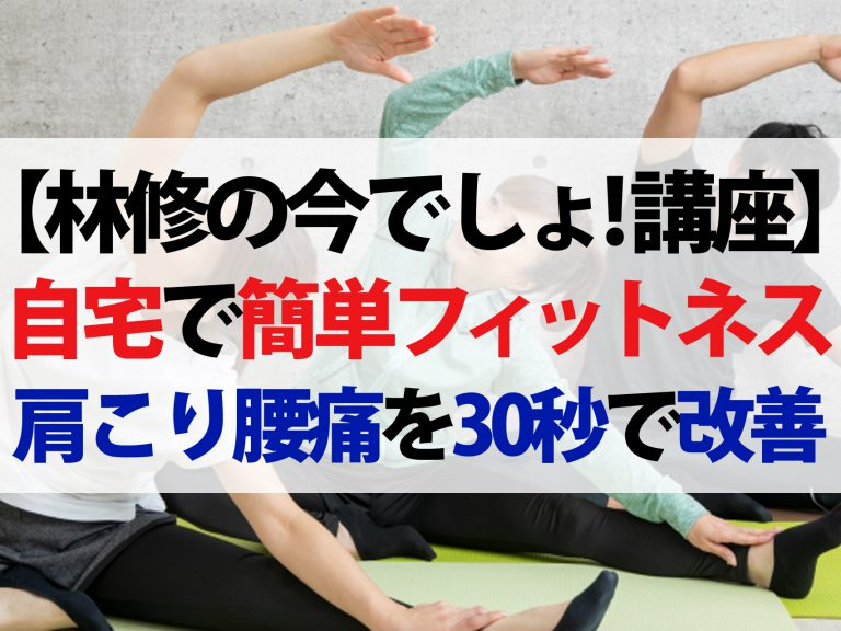 【林修の今でしょ!講座】30秒フィットネスのやり方|肩こり腰痛つまずきを改善