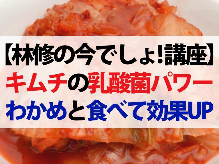 【林修の今でしょ講座】キムチの乳酸菌パワーで免疫力UP|わかめと食べると効果的