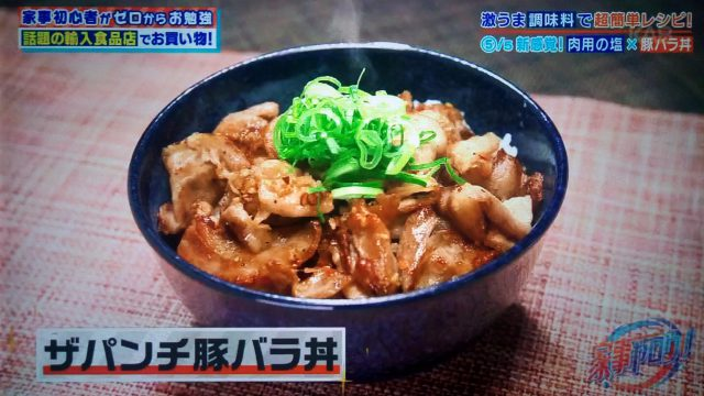 【家事ヤロウ】カルディの激うま調味料レシピ5選|豚バラ丼から生ハムユッケまで