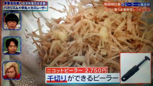 【家事ヤロウ】浜名ランチ愛用のピーラーまとめ|千切りのジャガイモ焼きレシピも