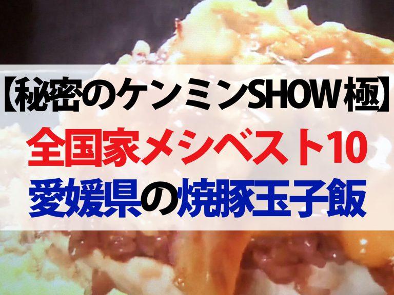 【秘密のケンミンSHOW極】全国お手軽家メシベスト10レシピまとめ|焼豚玉子飯から衣笠丼まで
