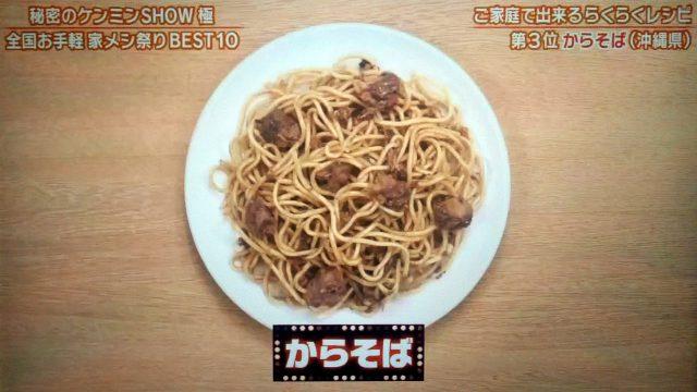 【秘密のケンミンSHOW極】全国お手軽家メシレシピベスト10|焼豚玉子飯