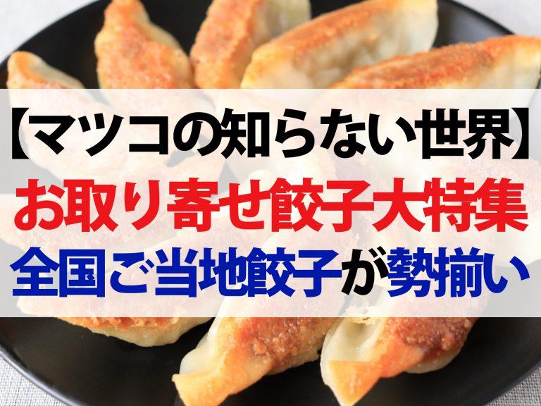 【マツコの知らない世界】日本全国お取り寄せ餃子25選|餃子が美味しくなる焼き方