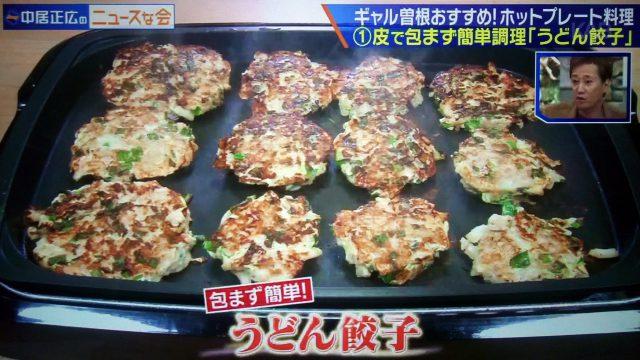 【中居正広のニュースな会】ホットプレート料理レシピ|ギャル曽根が教えるアイデア料理