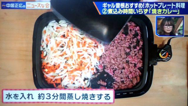 【中居正広のニュースな会】ホットプレート料理レシピ|うどん餃子&焼きカレー