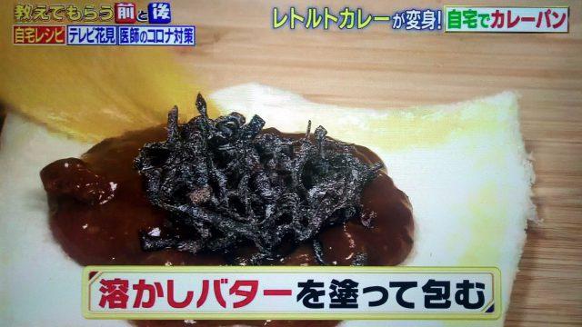 【教えてもらう前と後】レトルトカレーで作る焼きカレーパンのレシピ|村田シェフ×EXITごはん