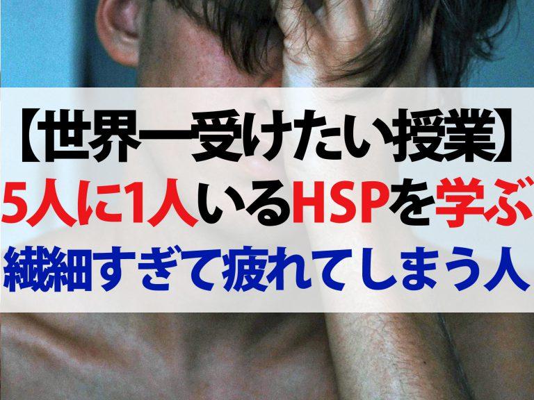 【世界一受けたい授業】5人に1人!HSPについて学ぶ|繊細すぎて疲れてしまう人