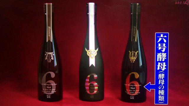 【世界一受けたい授業】中田英寿が伝えたい日本酒|秋田県の新政酒造