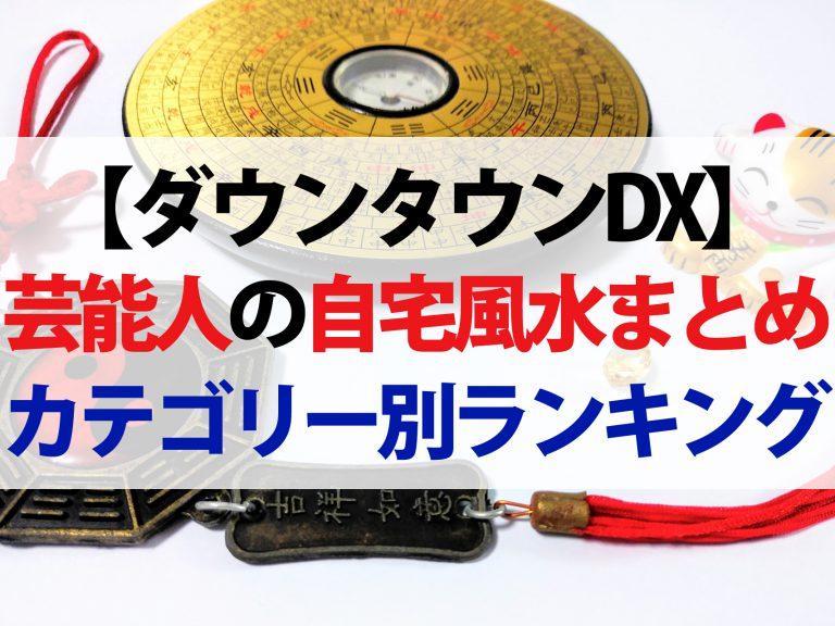 【ダウンタウンDX】自宅風水ランキング最新版|李家幽竹先生が教える運気UP術