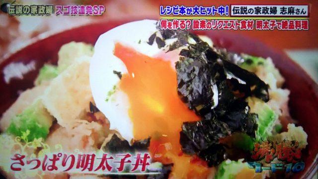 【沸騰ワード10】志麻さんのレシピまとめ(5月15日)|明太子とマカロニをアレンジ