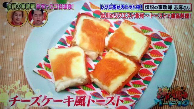 【沸騰ワード10】志麻さんのトーストレシピ|カレーパンからチーズケーキトーストまで