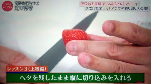 【ごはんジャパン】イチゴのふわふわパンケーキレシピ|パティシエの辻口博啓シェフが教える