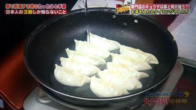 【ハナタカ優越館】ジューシーなパリパリ餃子の作り方|ギョウザ専門店が教える