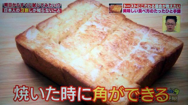 【ハナタカ優越館】美味しいバタートーストの焼き方レシピ!バターは指で柔らかく