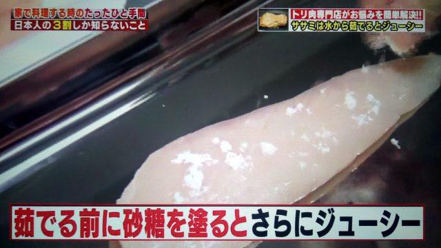 【ハナタカ優越館】鶏肉専門店が教える!ササミは砂糖を塗ってパサパサを防ぐ