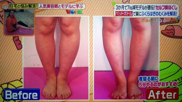 【ヒルナンデス】ペットボトルでむくみを解消!脚やせ&小顔マッサージのやり方