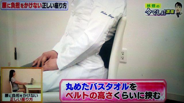 【林修の今でしょ講座】腰痛改善!壁ドンストレッチのやり方|腰に負担をかけない座り方