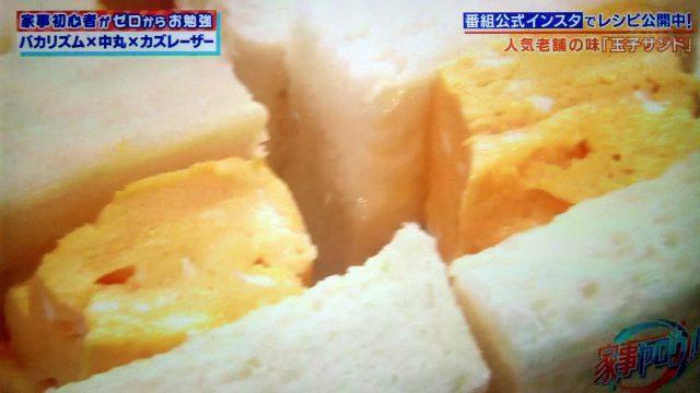 【家事ヤロウ】ツナ缶そうめんから厚焼き玉子サンドまで 夜食レシピベスト9まとめ