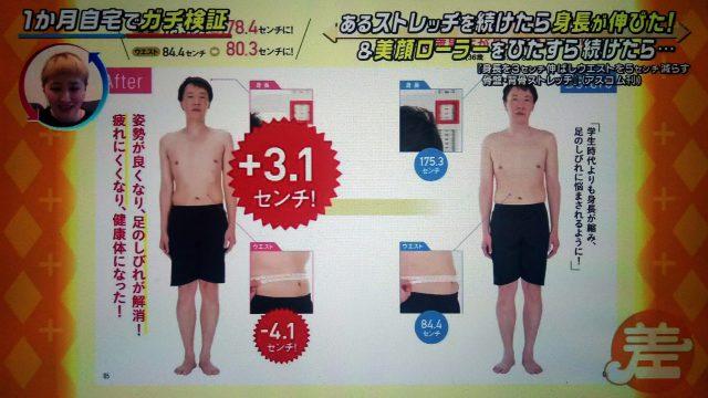 【この差って何ですか?】身長を伸ばすストレッチのやり方|1か月続けて+2.6cm
