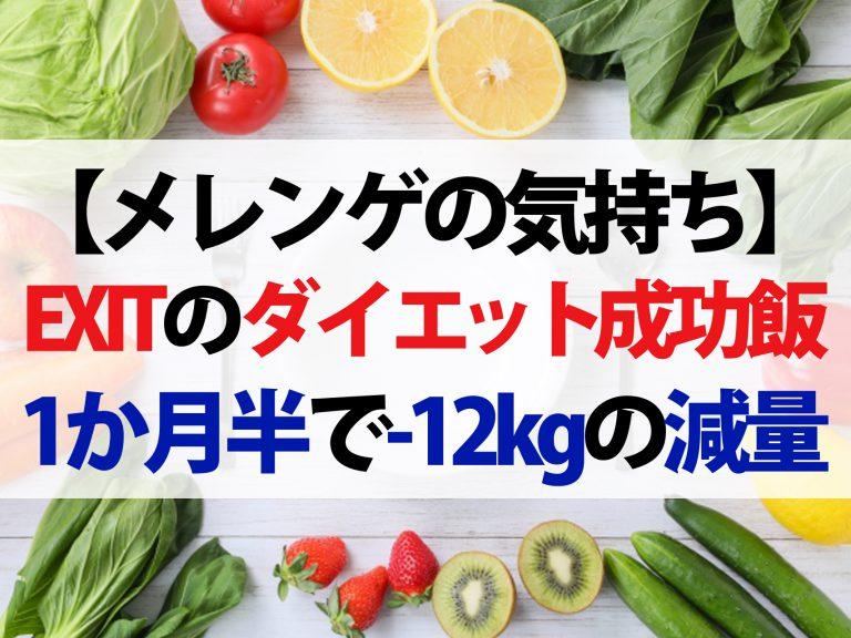 EXITりんたろー。ダイエットレシピまとめ|1か月半で-12kgの減量【メレンゲの気持ち】