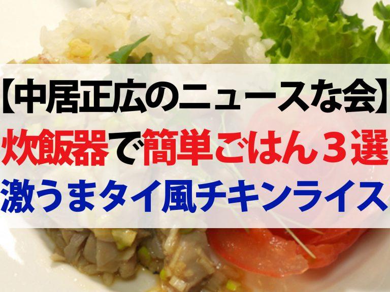 ギャル 曽根 レシピ 水曜「今日のお昼にやってみて!ギャル曽根アレンジランチ!」