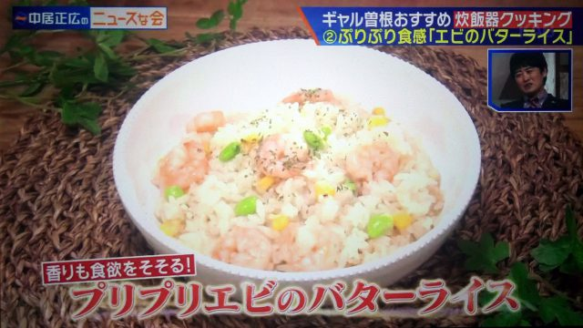 【中居正広のニュースな会】炊飯器ご飯レシピ3選|ギャル曽根が教えるお手軽料理
