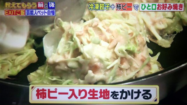 【教えてもらう前と後】冷凍餃子で作るロールレタス&お好み焼きのレシピ|村田シェフ×EXITごはん