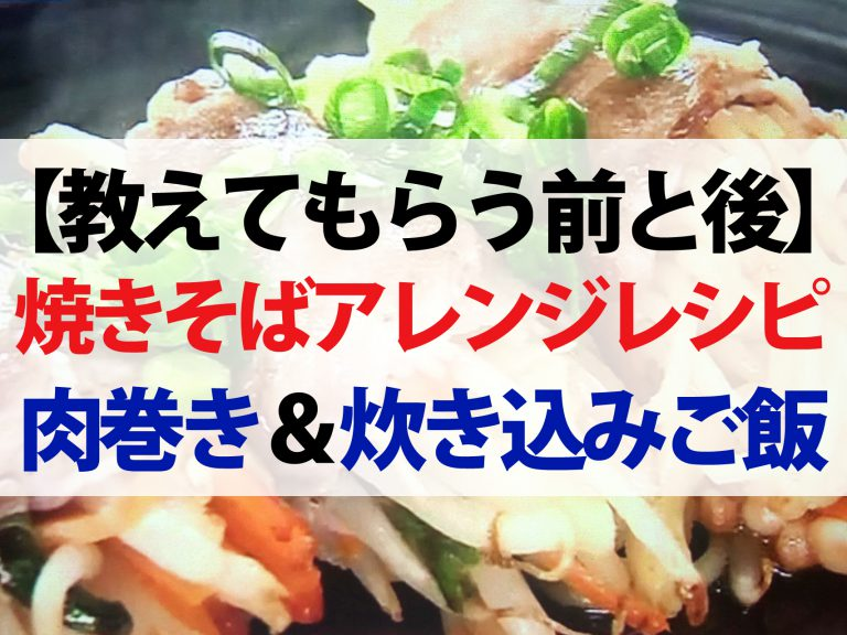 【教えてもらう前と後】焼きそば麺で作る肉巻き&炊き込みご飯のレシピ|村田シェフ×EXITごはん