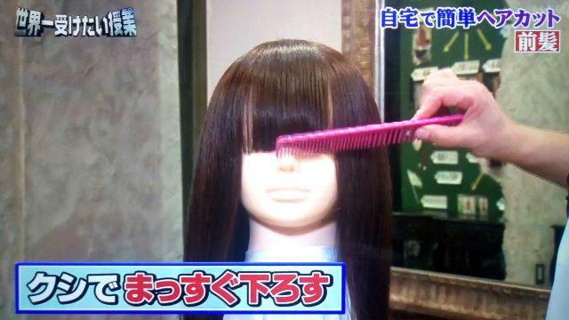 【世界一受けたい授業】自宅でヘアカットのやり方|オダギリジョー担当の人気美容師が教える