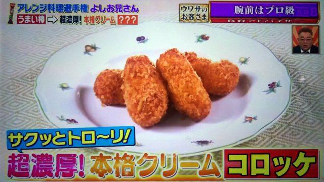 【ウワサのお客さま】アレンジレシピまとめ うまい棒からサトウの切り餅まで