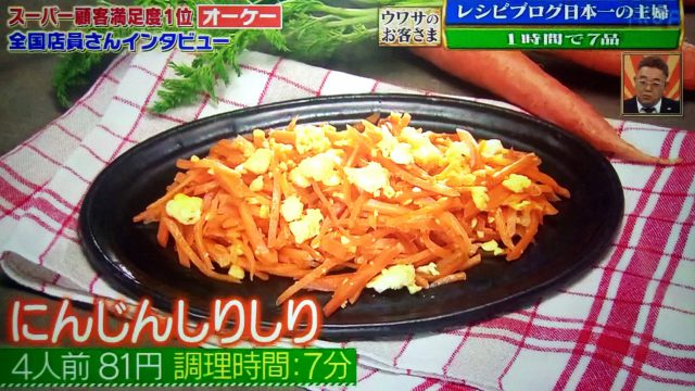 【ウワサのお客さま】時短クイーン長田知恵さんの節約レシピまとめ