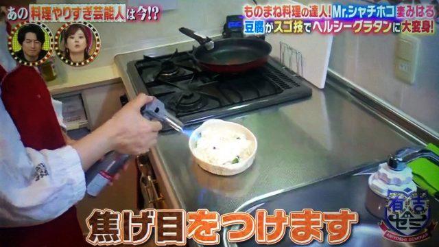 【有吉ゼミ】みはるの豆腐チャーハン&豆腐グラタンレシピ|超ヘルシーでダイエットに最適