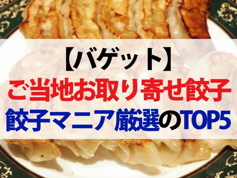 【バゲット】ご当地お取り寄せ餃子TOP5|塩レモン餃子から野沢菜漬け餃子まで